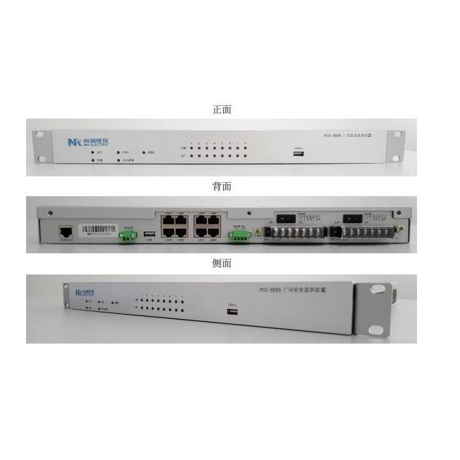 PCS-9895B厂站安全监